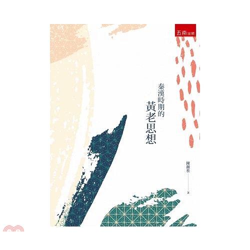 《五南圖書出版》秦漢時期的黃老思想[85折]