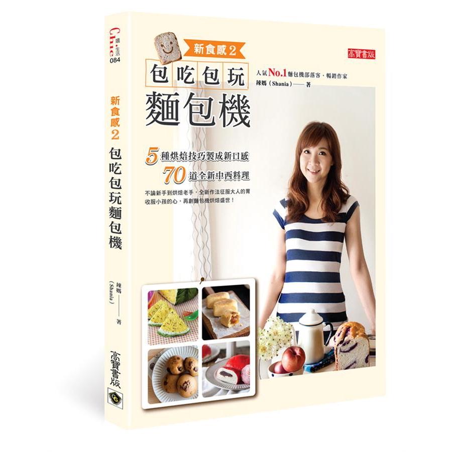 新食感 2: 包吃包玩麵包機 /辣媽 (Shania) 誠品eslite