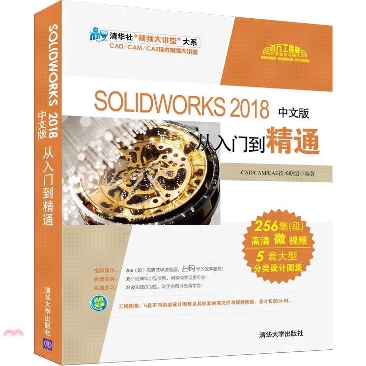 SOLIDWORKS 2018中文版從入門到精通(簡體書)[65折]