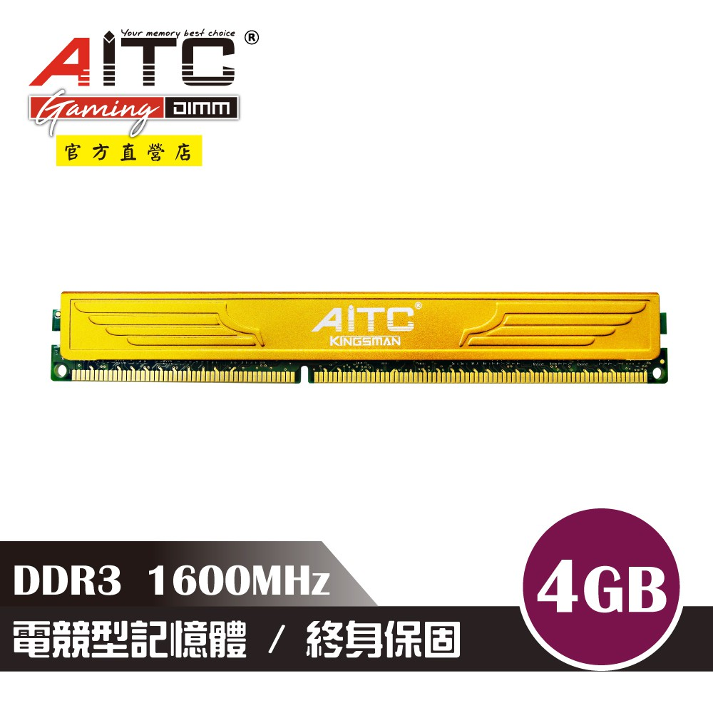 AITC 艾格 KINGSMAN DDR3 1600 4GB 桌上型記憶體 散熱片