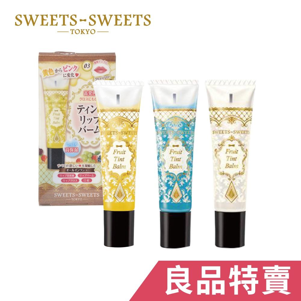 SWEETS SWEETS 玩色果漿美唇蜜【良品特賣】(盒損品)