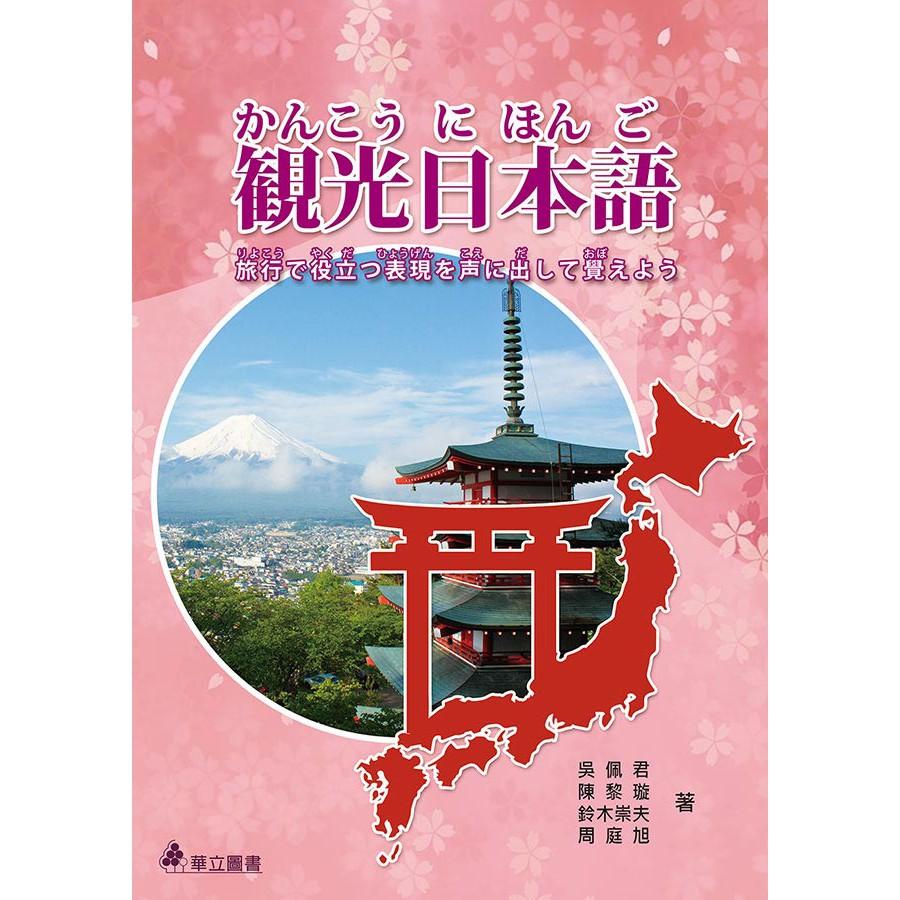 【華立圖書】 観光日本語