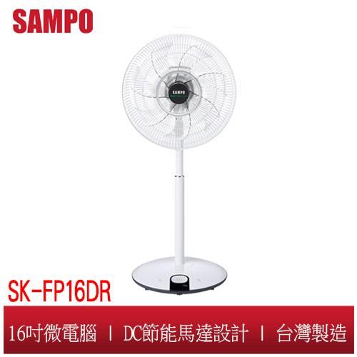 SAMPO聲寶16吋微電腦遙控DC節能風扇 SK-FP16DR