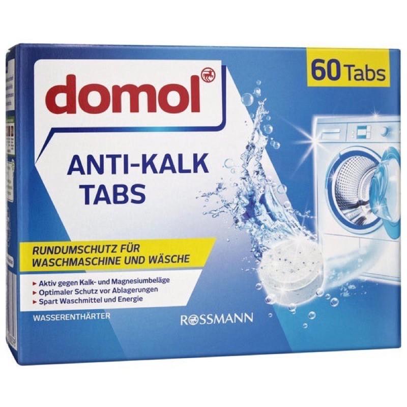 德國Domol洗衣機錠