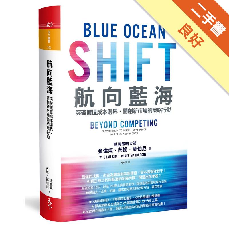航向藍海:突破價值成本邊界,開創新市場的策略行動[二手書_良好]11311361392