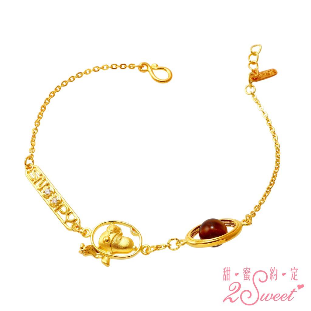 【甜蜜約定2sweet x Snoopy】太空風系列純金手鍊-約重1.61錢(HC-3347)