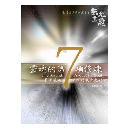 靈魂的第7項修煉(推開靈魂覺性的覓境之門)
