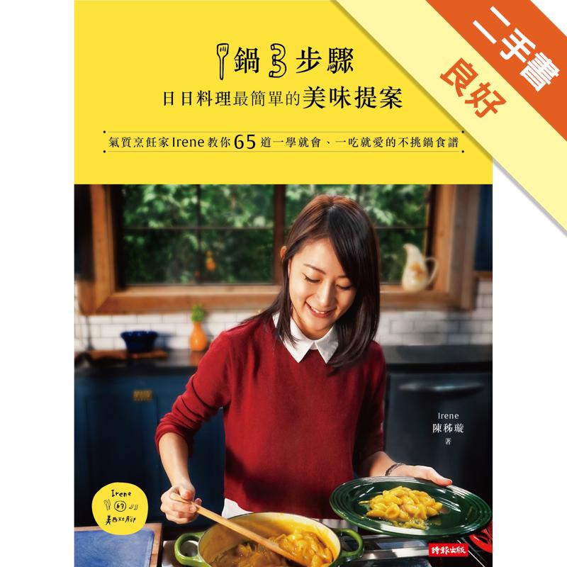 1鍋3步驟,日日料理最簡單的美味提案:氣質烹飪家Irene教你65道一學就會、一吃就愛的不挑鍋食譜[二手書_良好]1586
