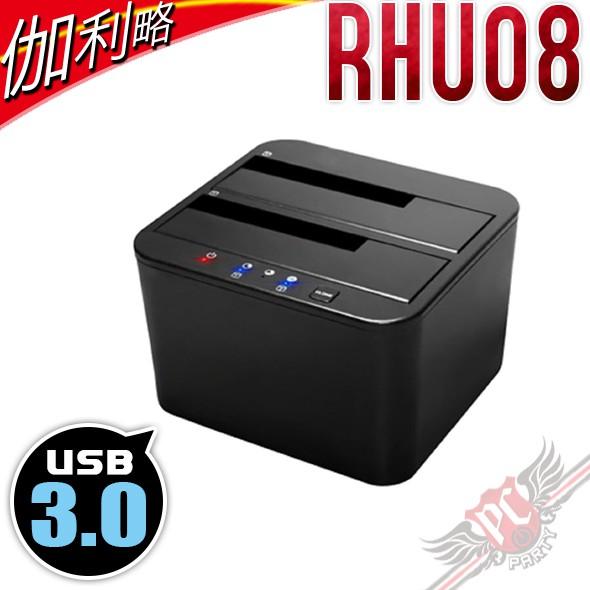 伽利略 USB3.0 2.5/3.5 雙SATA硬碟座 (RHU08) PC PARTY
