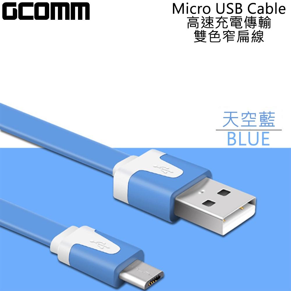 GCOMM micro-USB 彩色繽紛 高速充電傳輸雙色窄扁線 (1米) 天空藍