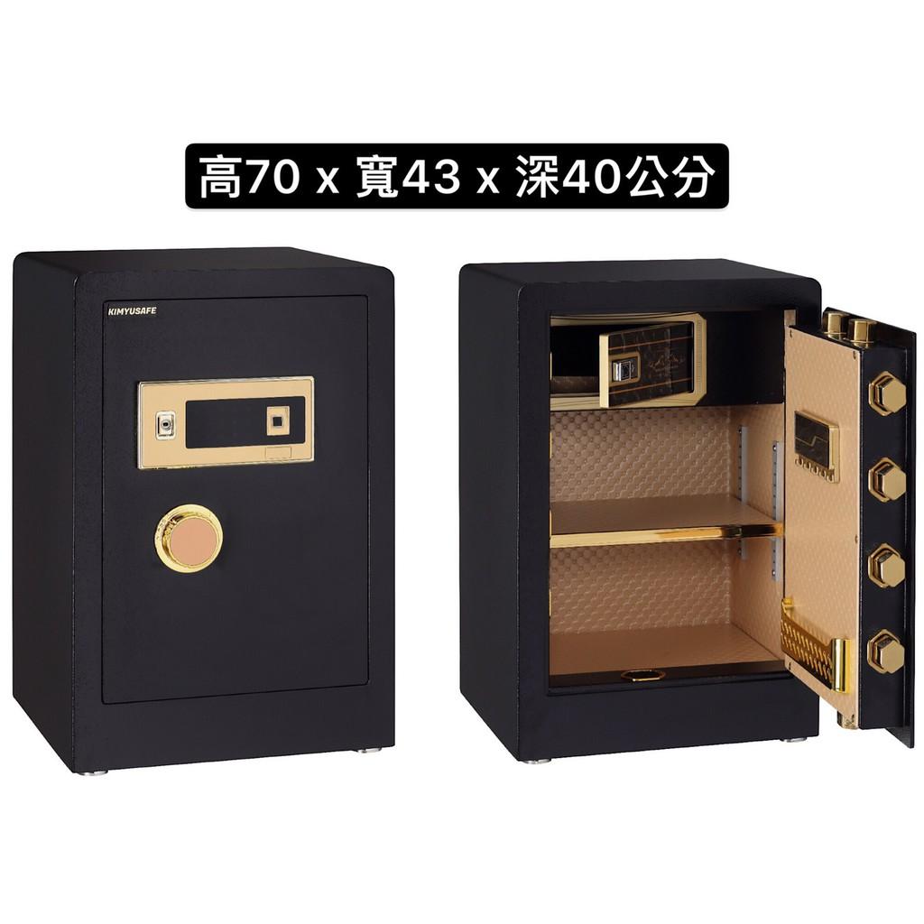 【金鈺保險箱】BA-7043 指紋保險箱