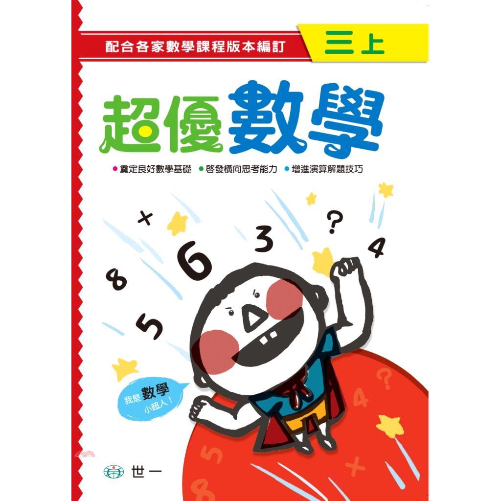 《世一》超優數學(三上)[85折]