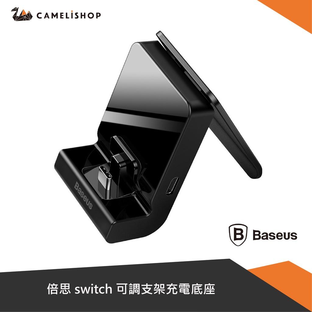 【Baseus 倍思】NS switch 可調支架充電底座 GS10  充電座 可調式 支架 黑色