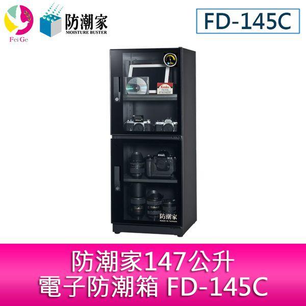 防潮家147公升電子防潮箱 FD-145C