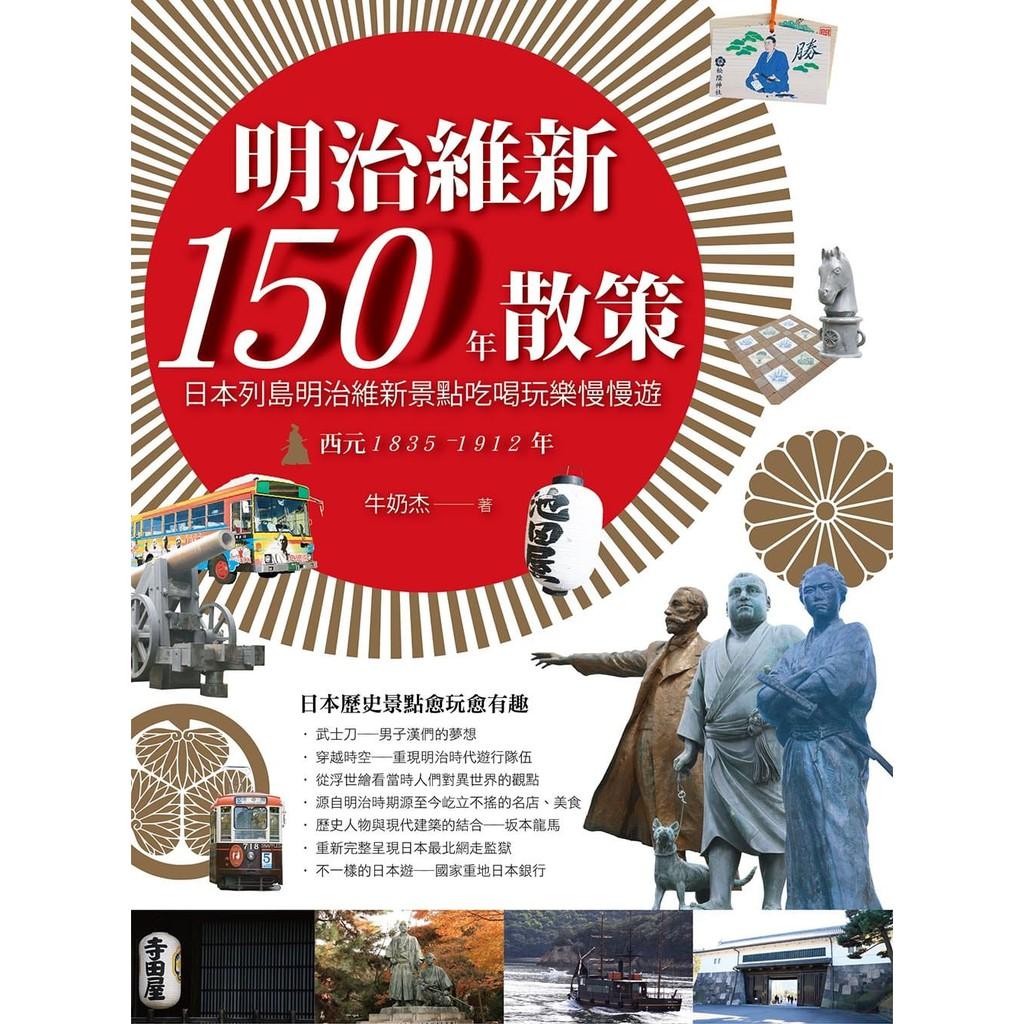 (出色)明治維新150年散策-日本列島明治維新景點吃喝玩樂慢慢遊 西元1835-1912年