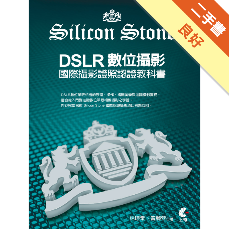 DSLR數位攝影-Silicon Stone 國際攝影證照認證教科書[二手書_良好]4040
