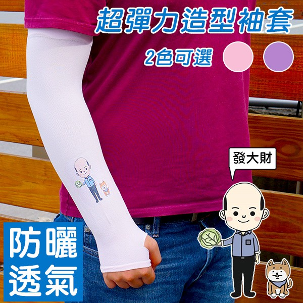 AMISS造型超彈性防曬袖套-韓國瑜