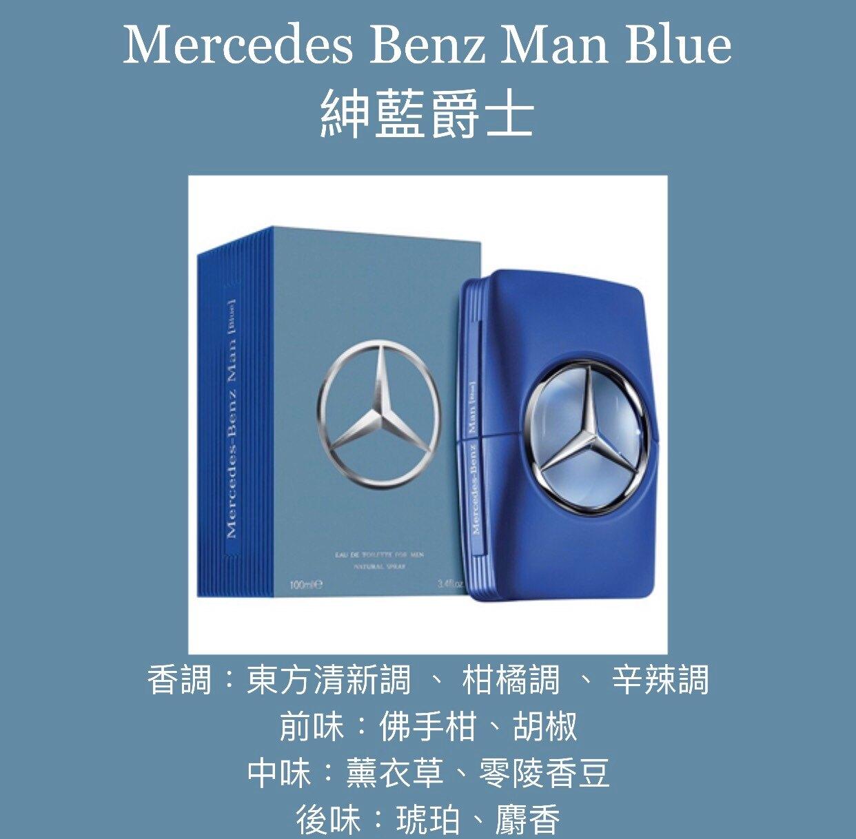 【香舍】Mercedes Benz Man Blue 賓士 紳藍爵士 男性淡香水 100ML