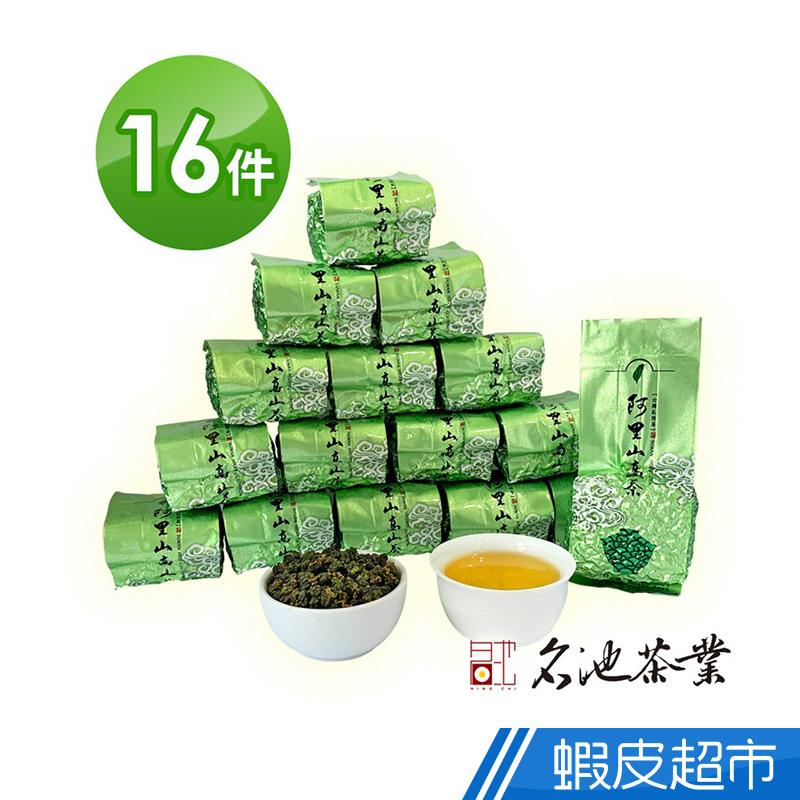 名池茶業 超熱銷國際禮品阿里山鮮採高冷烏龍茶葉(75gx16包 / 附贈提袋x2) 廠商直送