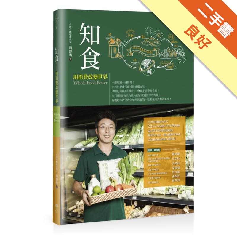 知食-用消費改變世界[二手書_良好]0353
