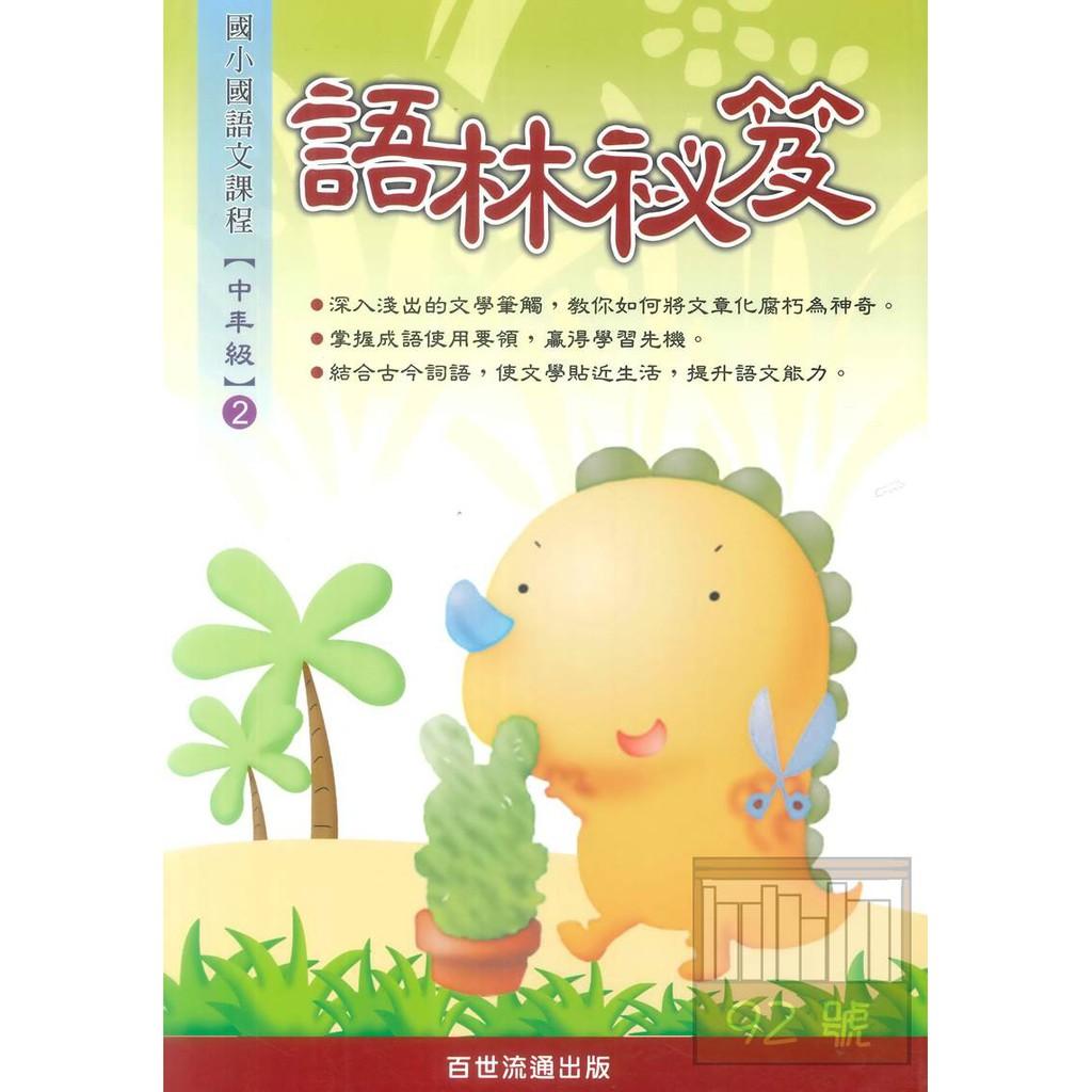王百世國小語林秘笈中年級2