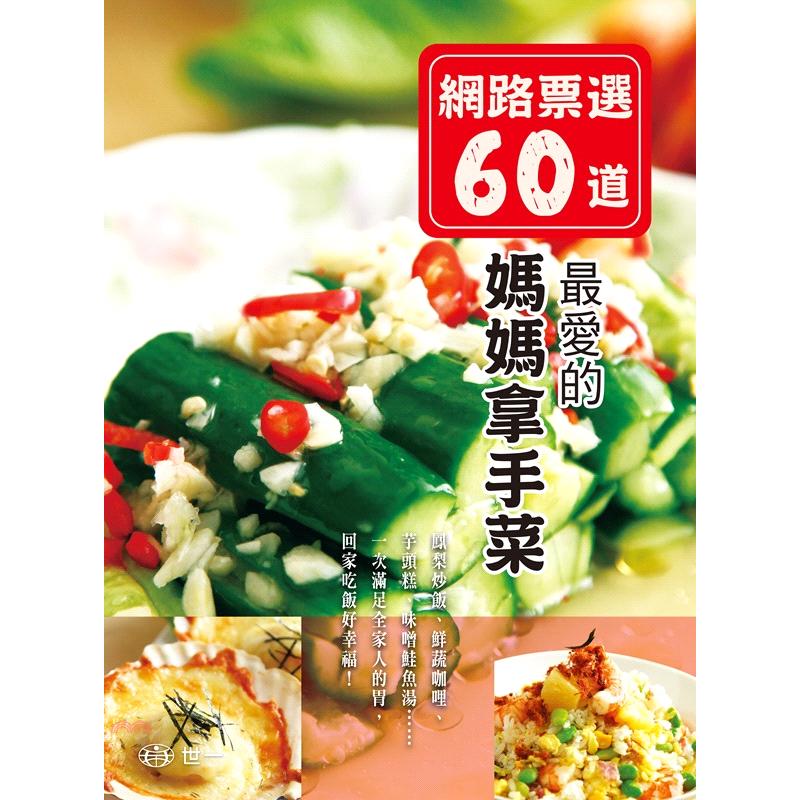 《世一》網路票選60道-最愛的媽媽拿手菜:一次滿足全家人的胃,回家吃飯好幸福![85折]