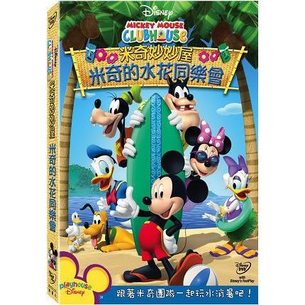 米奇妙妙屋:米奇的水花同樂會-DVD 普通版