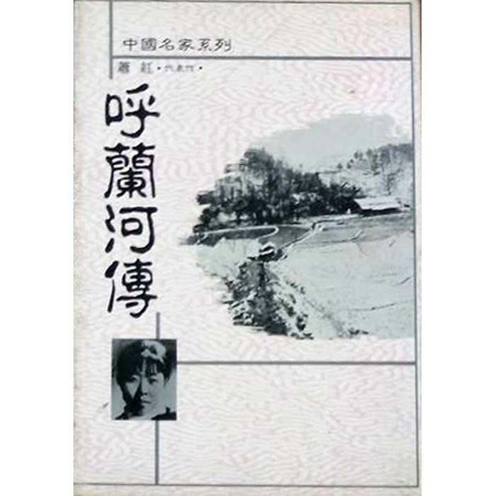 【雲雀書窖】《呼蘭河傳》|蕭紅|輔新書局|二手絶版書(LS14063F)
