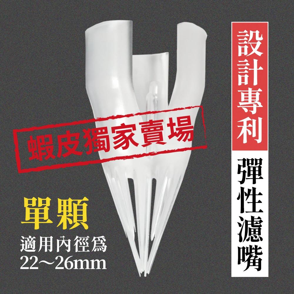 【六奉茶莊】單顆_專利彈性濾嘴-22~26mm瓶口適用_冷泡茶濾嘴/茶葉濾嘴/果汁濾嘴