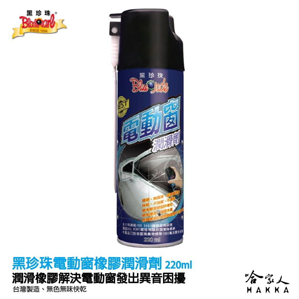 【 黑珍珠 】 電動窗潤滑劑 附發票 防止橡膠條老化 隔絕水氣 電動窗橡膠保護劑 哈家人