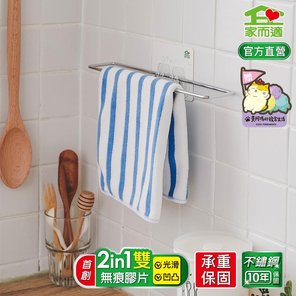 家而適廚房抹布放置架  滿額贈 黃阿瑪 聯名掛勾