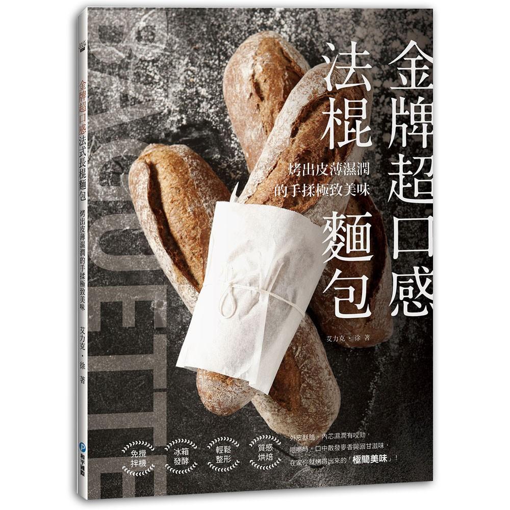 【西北】金牌超口感法棍麵包-168幼福童書網