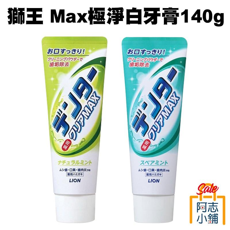 獅王 LION Max 極淨白 薄荷 牙膏 140g 阿志小舖