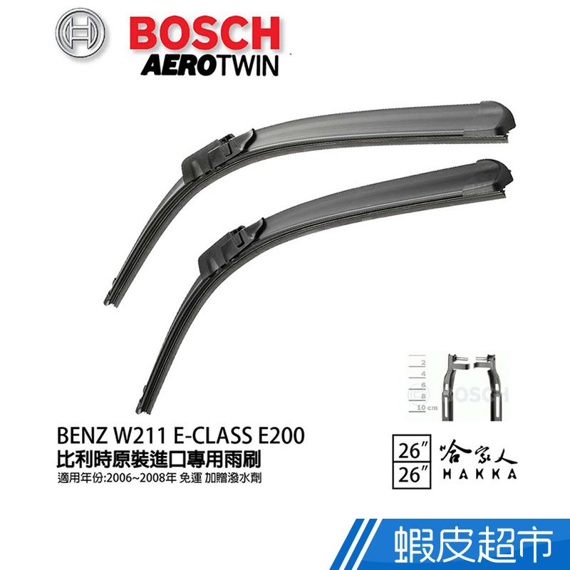 BOSCH BENZ W211 E-CLASS E200 06~08年 專用雨刷(免運 贈潑水劑)吋 廠商直送