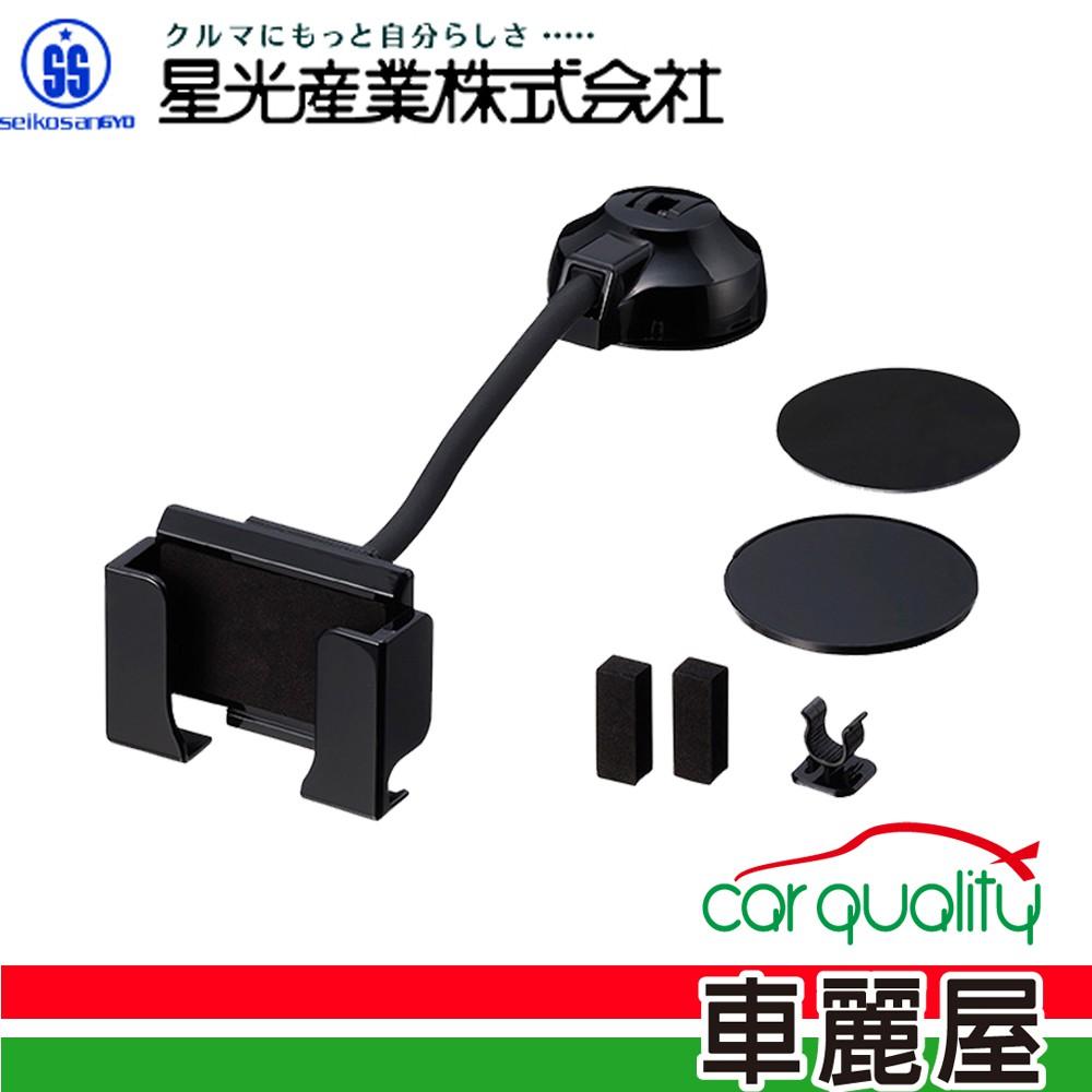 日本Seikosangyo 吸盤式長臂手機架(EC-183) 廠商直送