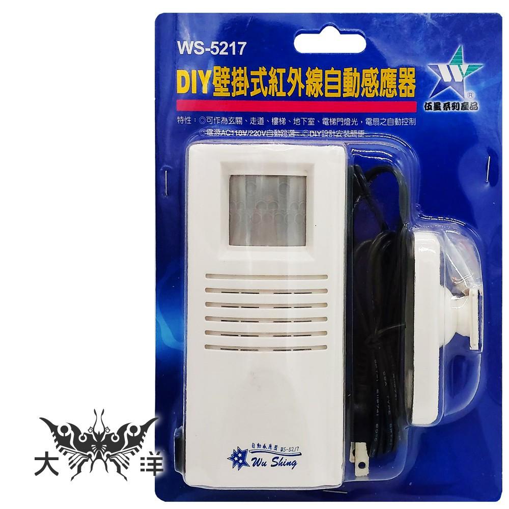 伍星系列產品 壁掛式/自動感應器 WS-5217 大洋國際電子