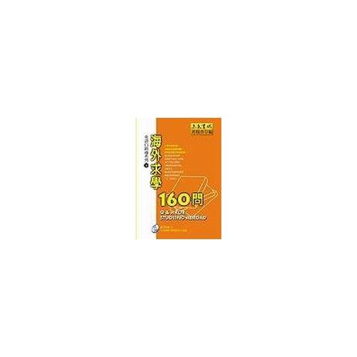海外求學160問(書+CD)[98折]11100038627