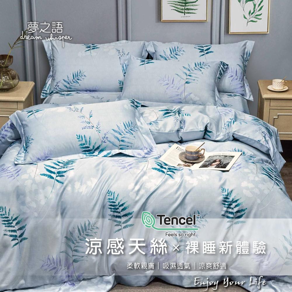 【夢之語】3M頂級裸睡 天絲 (維諾爾) 床罩組  床包組  單人/雙人/加大/ 裸睡首選TENCEL
