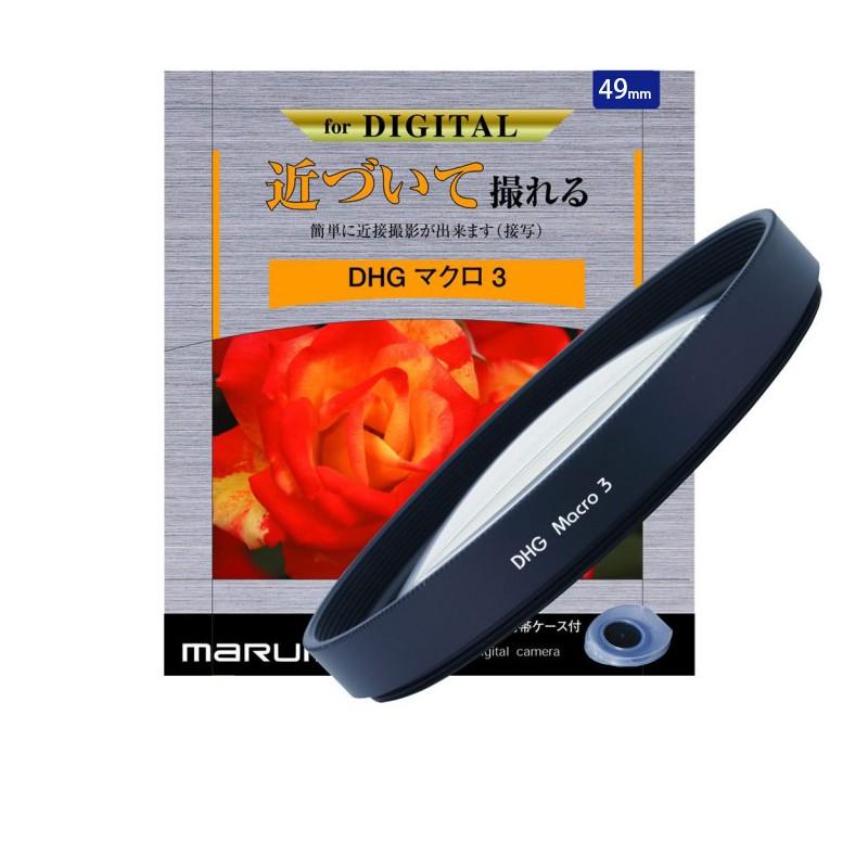 Marumi DHG Macro 3 近攝鏡 49mm 多層鍍膜 近物放大 特殊效果 濾鏡 [相機專家] [彩宣公司貨]
