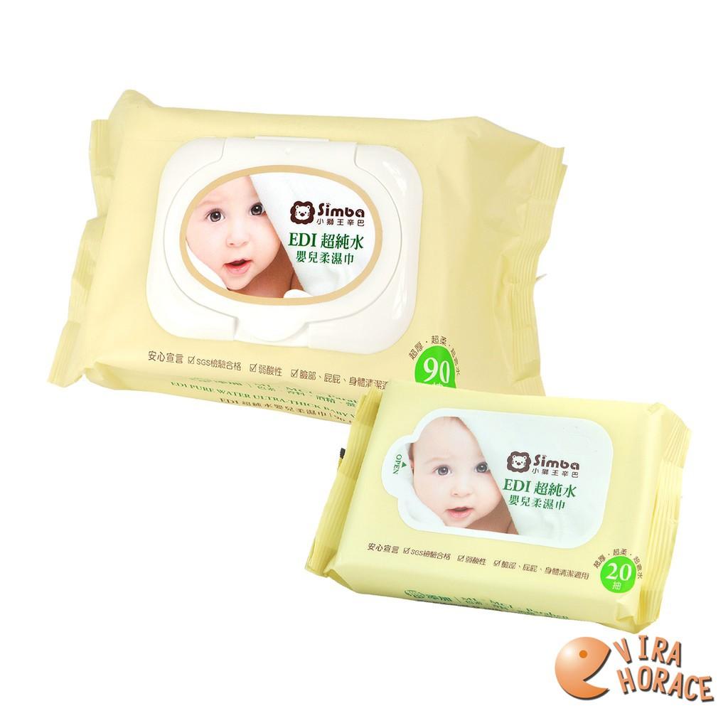 小獅王辛巴EDI超純水嬰兒柔濕巾 小獅王辛巴濕紙巾超厚型(90抽 6包+20抽 3包 427元)可超取 HORACE