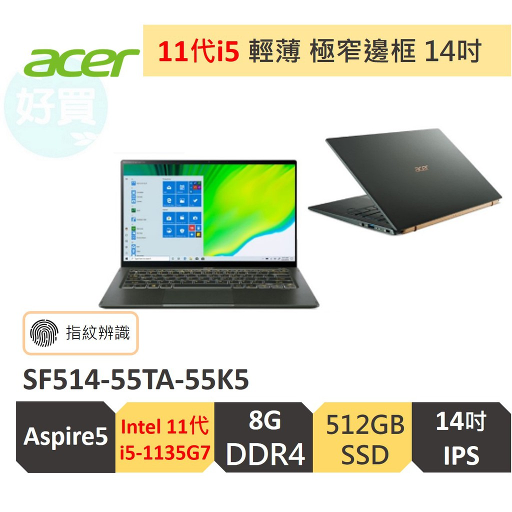 ACER 宏碁 Swift 5 SF514 55TA 55K5 i5-1135G7 16G 512G 綠 14吋 筆電