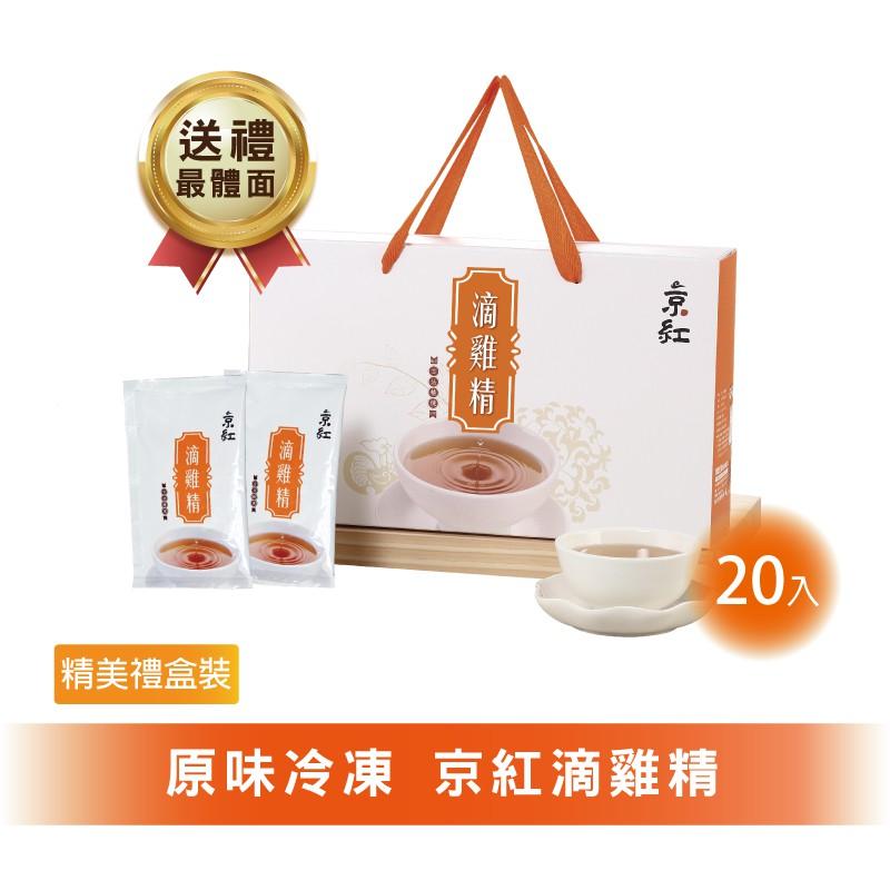 京紅滴雞精-20入-冷凍盒裝