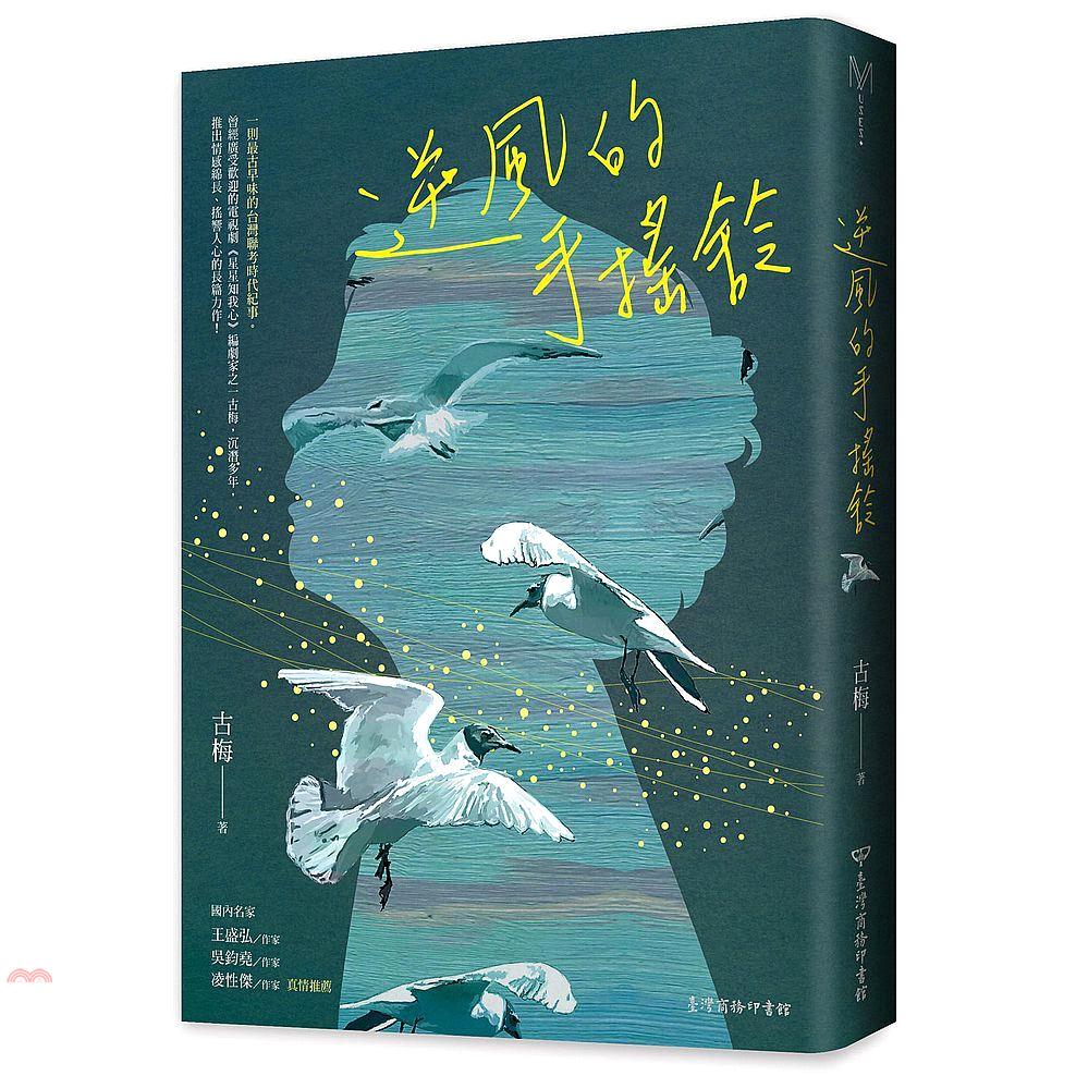 《臺灣商務》逆風的手搖鈴[7折]