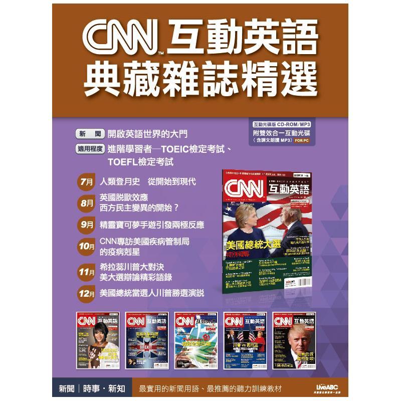 CNN互動英語典藏雜誌精選合訂本6期CD-ROM版(2016年7-12月)[88折]11100823488