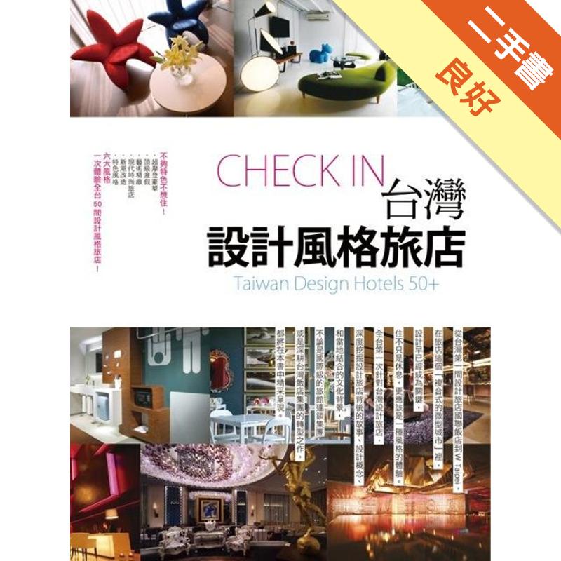 台灣設計風格旅店[二手書_良好]6959