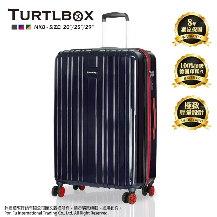 TURTLBOX 特托堡斯 20吋 行李箱 登機箱 頂級德國拜耳PC材質 NK8