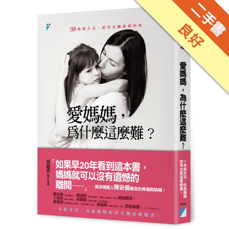 愛媽媽,為什麼這麼難?:38種暖方式,把母女關係愛回來[二手書_良好]1221