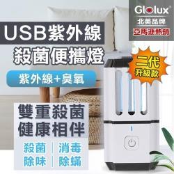 【Glolux 北美品牌】USB紫外線殺菌燈 便攜燈-PV