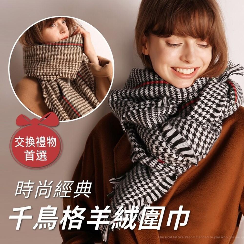 【小魚創意行銷】 時尚保暖千鳥格羊絨圍巾