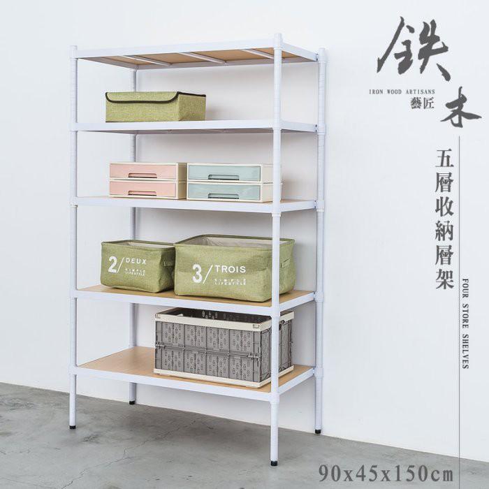 比架王 90x45x150cm五層架含木板(烤漆白)